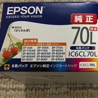 エプソン(EPSON)のEPSON  IC6CL70L 純正インク(オフィス用品一般)