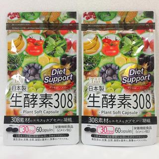 生酵素308  (2袋分)   ダイエットサポート        【新品】(ダイエット食品)