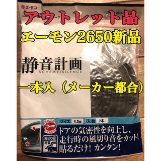 アウトレット品 エーモン2650 新品 (メーカー都合1本入りパック)(メンテナンス用品)