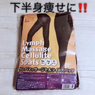 ♡大人気♡ リンパマッサージセルライトスパッツ 着圧レギンス 数量限定(エクササイズ用品)