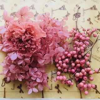 モーヴ系 花材 アジサイ カーネーション ペッパーベリー(各種パーツ)