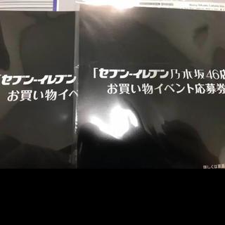 乃木坂46 - 乃木坂46 お買い物イベント 応募券2枚