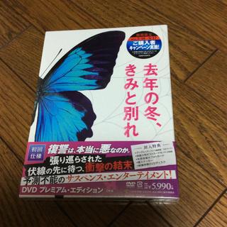 冬きみ DVD 初回限定盤
