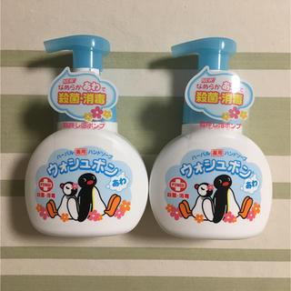 ピングー  ウォッシュボン  薬用ハンドソープ 泡タイプ 殺菌 消毒(洗剤/柔軟剤)