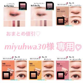 ミシャ(MISSHA)のmiyuhwa30様 専用❣️ No.5 & 13  ミシャ アイシャドウ♡(アイシャドウ)