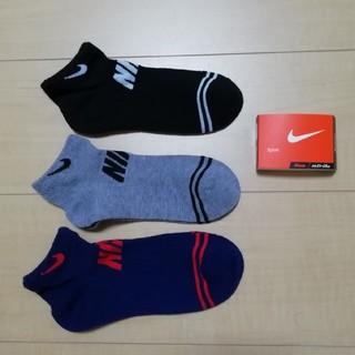 NIKE - ☆3足セット☆NIKE 子供用ソックス キッズ用靴下 新品・未使用