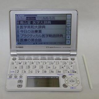カシオ(CASIO)のカシオ 医学モデル 電子辞書 エクスワード XD-SF5700MED(電子ブックリーダー)
