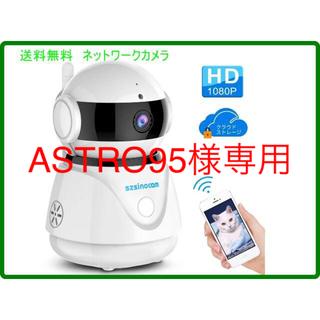■ネットワークカメラ  防犯カメラ 監視カメラ IPカメラ ■
