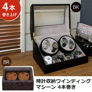 ★送料込・新品★時計収納 ワインディングマシーン 4本巻 BK/BR(腕時計(アナログ))