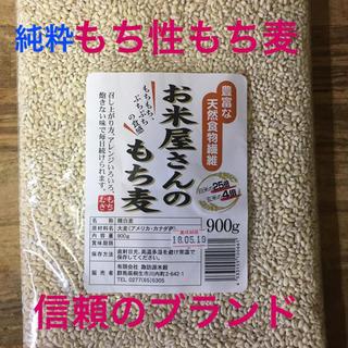お米屋さんのもち麦❣️売れてるワケがある!900g袋☆アメリカカナダ産