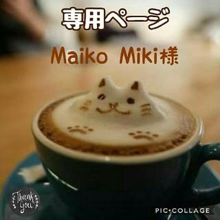 Maiko Miki様専用 ダイエットサプリ フルストマックス (ダイエット食品)