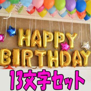 誕生日 風船 バルーン パーティー 飾り 飾り付け(その他)