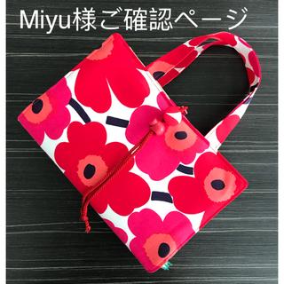 Miyu様ご確認ページ(マリメッコ生地レビューブックカバー)(ブックカバー)