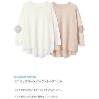 メゾンドリーファー(Maison de Reefur)のmaison de reefurメゾンドリーファー コットンニットシルク(Tシャツ(長袖/七分))
