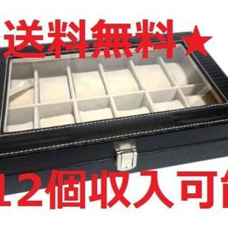 ★新品★時計ケース 木製 収納 大容量12個タイプ 腕時計 BOX 高級(その他)