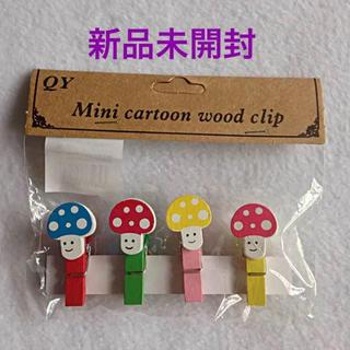 【新品未開封】Mini cartoon wood clip/ミニクリップ:きのこ(その他)