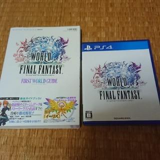 攻略本付き!PS4 ワールドオブファイナルファンタジー