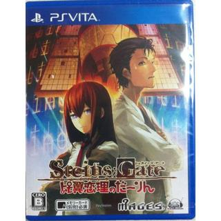 プレイステーションヴィータ(PlayStation Vita)の新品 STEINS;GATE 比翼恋理のだーりん PS Vitaソフト(携帯用ゲームソフト)