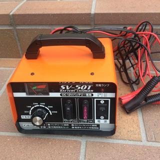 バッテリー充電器 セルスター工業 SV50‑T(メンテナンス用品)