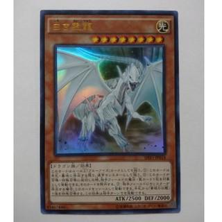 遊戯王 - 白き霊龍 SHVI-JP018 遊戯王