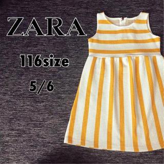 ザラキッズ(ZARA KIDS)の【美品】ZARA girls/ボーダー♡ストライプ ワッフルワンピ116size(ワンピース)