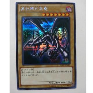 遊戯王 - 真紅眼の黒竜 15AX-JPM07 シク レッドアイズ 遊戯王