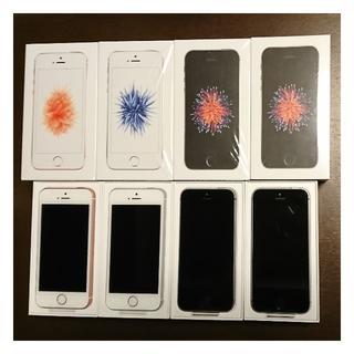 新品未使用 iPhone SE 32GB UQ SIMフリー 4台セット(スマートフォン本体)