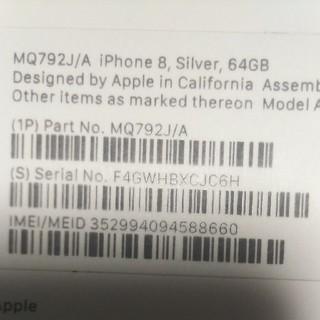 アイフォーン(iPhone)のiPhone8 64GB ソフトバンク シルバー新品(スマートフォン本体)