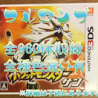 ニンテンドー3DS(ニンテンドー3DS)の3DS ソフト ポケモン サン(携帯用ゲームソフト)
