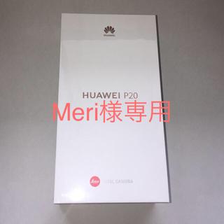 アンドロイド(ANDROID)のHuawei 5.8インチ P20 SIMフリースマートフォン ピンクゴールド(スマートフォン本体)