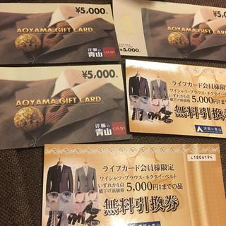 アオヤマ(青山)の青山 ギフトカード 25000円分(ショッピング)