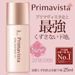 ソフィーナ(SOFINA)の新品☆プリマヴィスタ皮脂くずれ防止下地(化粧下地)