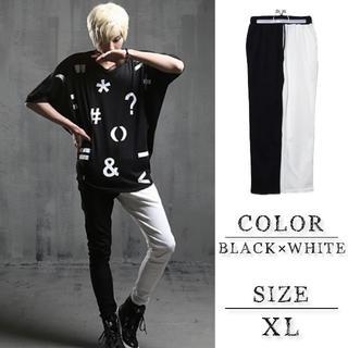 売れてます☆ バイカラーパンツ V系 B系 白 黒 ホワイト ブラック XL(サルエルパンツ)