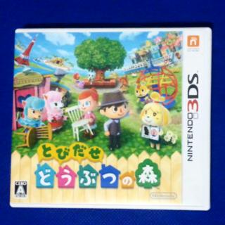 ニンテンドー3DS(ニンテンドー3DS)の本日発送 とび森(携帯用ゲームソフト)
