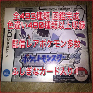 ニンテンドー3DS(ニンテンドー3DS)のポケモン ソウルシルバー ソフト DS(携帯用ゲームソフト)