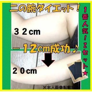 ダイエット⭐お得な2個セット 大人気⭐二の腕シェイパー♪ 二の腕シェイプ(エクササイズ用品)