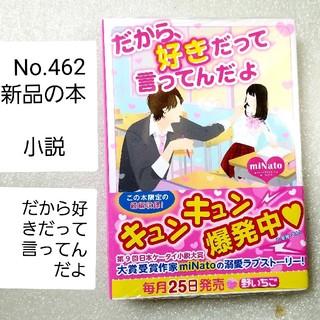 No.462【新品の本 小説】【だから好きだって言ってんだよ】送料無料(文学/小説)