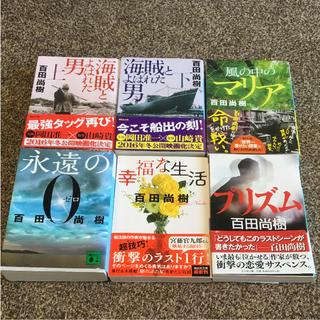 百田尚樹 著 6冊セット/海賊、マリア、永遠の0、幸福な生活、プリズム(文学/小説)