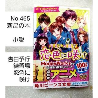 No.465【新品の本 小説】【告白予行練習 恋色に咲け】送料無料(文学/小説)