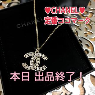 CHANEL - 【美品】CHANEL シャネル ネックレス パール & ストーン ペンダント