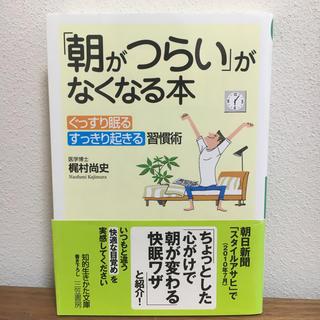 朝がつらいがなくなる本(ノンフィクション/教養)