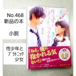 No.468【新品の本 小説】【性少年とプラトニック少女】送料無料(文学/小説)