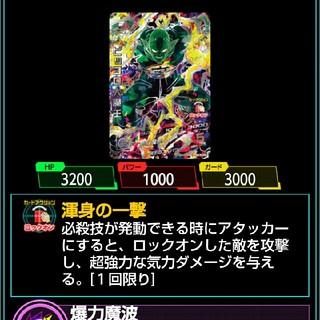 ドラゴンボール(ドラゴンボール)のドラゴンボールヒーローズ募集!!(シングルカード)