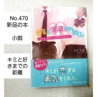 No.470【新品の本 小説】送料無料(文学/小説)