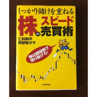 しっかり儲けを重ねる株のスピード売買術(ビジネス/経済)