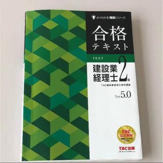 新品 合格テキスト TAC(資格/検定)