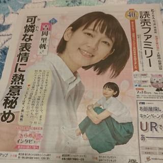 読売新聞 吉岡里帆(女性タレント)
