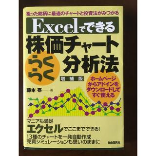 Excelでできる株価チャートらくらく分析法(ビジネス/経済)