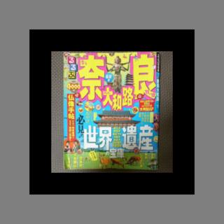 るるぶ奈良大和路 '11~'12(地図/旅行ガイド)