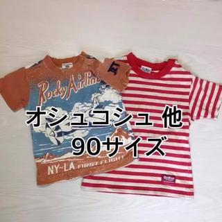 オシュコシュ(OshKosh)のF.O.KIDS  オシュコシュ Tシャツ 90㎝ 2枚セット(Tシャツ/カットソー)